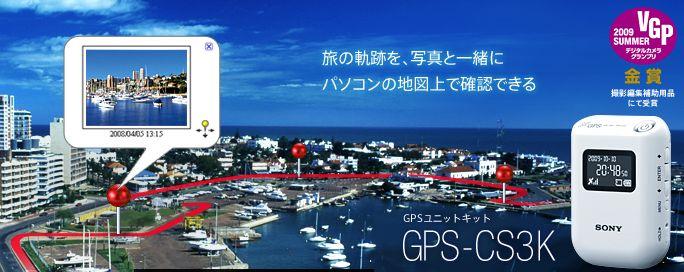 GPS-CS3K01.jpg